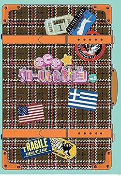 エビ中☆グローバル化計画Vol.5 [DVD]