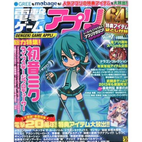 電撃ゲームアプリ Vol.7 2013年 01月号 [雑誌]