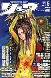 月刊 COMIC (コミック) リュウ 2007年 05月号 [雑誌]