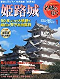 隔週刊マガジン 名城をゆく 2015年 4/7 号 [雑誌]