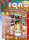 月刊ピアノ2015年12月号