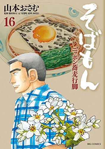 そばもん ニッポン蕎麦行脚 16 (ビッグコミックス)