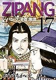 ジパング 深蒼海流(17) (モーニングコミックス)