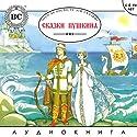 Skazki Pushkina (       UNABRIDGED) by A. S. Pushkin Narrated by A. Goncharova