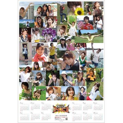 (アナ★バン!) ポスターカレンダー2011 タテ