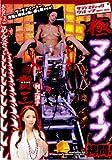 極 マシンバイブ拷問!贄三 村上涼子 [DVD]