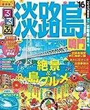 るるぶ淡路島 鳴門'16 (国内シリーズ)