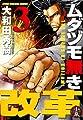 ムダヅモ無き改革(3) (近代麻雀コミックス)
