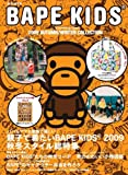 BAPE KIDS by a bathing ape 2009 AUTUMN/WINTER COLLECTION (e-MOOK)