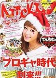 Nicky (ニッキー) 2011年 01月号 [雑誌]