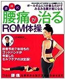 酒井式 腰痛が治るROM体操: 診療予約7年待ちの秘技大公開! (学研ヒットムック)