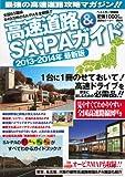 高速道路&SA・PAガイド2013-2014年最新版 (ベストカー情報版)