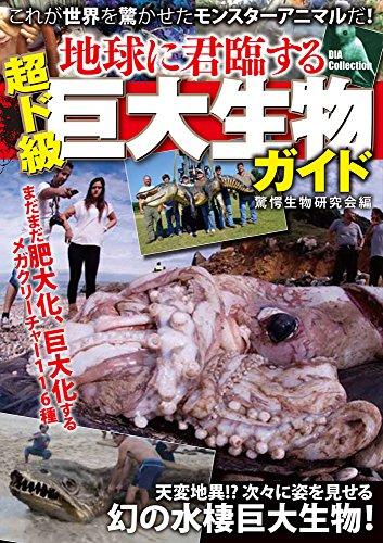 地球に君臨する超ド級巨大生物ガイド (DIA COLLECTION)