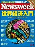 Newsweek (ニューズウィーク日本版) 2008年 4/9号 [雑誌]
