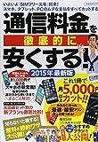 通信料金を徹底的に安くする!2015年最新版 (洋泉社MOOK)
