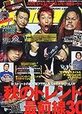Samurai magazine (サムライ マガジン) 2012年 10月号