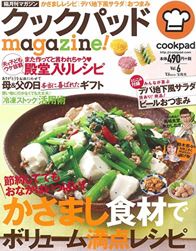 クックパッドmagazine! Vol.6 (TJMOOK)