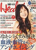 日経Health(ヘルス)2015年1月号