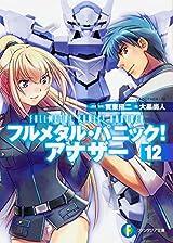 「フルメタ! アナザー」完結の第12巻などファンタジア文庫新刊発売