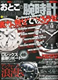 おとこの腕時計HEROES (ヒーローズ) 2011年 10月号 [雑誌]