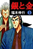 銀と金 3 (highstone comic)