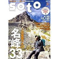soto 表紙画像