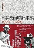 日本映画時評集成 1976-1989