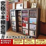 日本産 オリジナルスライド書棚 国産 完成品本棚 幅120タイプ収納ラック ダークブラウン