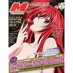Megami MAGAZINE 2015年 05 月号 [雑誌]