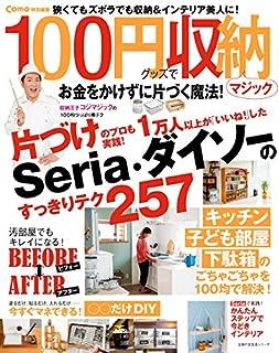 Como特別編集 100円グッズで収納マジック[Kindle版]