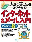 大きな字だからスグ分かる!インターネット&メール入門 Windows 8対応
