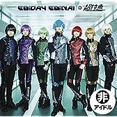EBiDAY EBiNAI/Burn!/Star Gear(TYPE-B musicる盤)