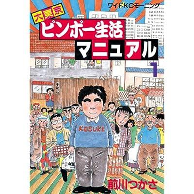 大東京ビンボー生活マニュアル(1) (ワイドKCモーニング)