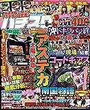 パチスロ実戦術DVD 2016年 06月号