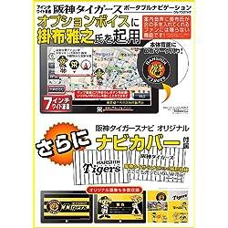 アールダブリューシー 阪神タイガース ナビ 【球団 公認】7インチワイド ポータブルナビゲーション CN-700THT