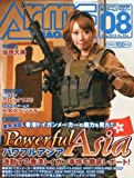 Arms MAGAZINE (アームズマガジン) 2010年 08月号 [雑誌]