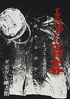 長過ぎた青春~ドキュメント・とある映畫館が休む日~[DVD]