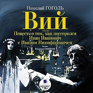 Povest' o tom, kak possorilsya Ivan Ivanovich s Ivanom Nikiforovichem Audiobook