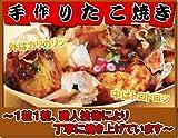 【手焼き】ジャンボたこ焼き(12個)