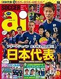 SOCCER ai (サッカーアイ) 2014年 12月号 [雑誌]