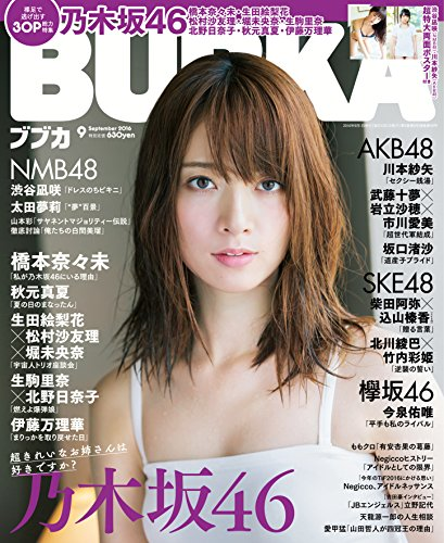 BUBKA (ブブカ) 2016年09月号