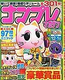 ナンプレマガジン 2014年 12月号 [雑誌]