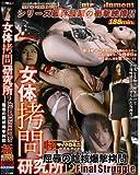 女体拷問研究所 12 Final Struggle DDNG-012