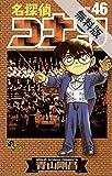 名探偵コナン(46)【期間限定 無料お試し版】 (少年サンデーコミックス)