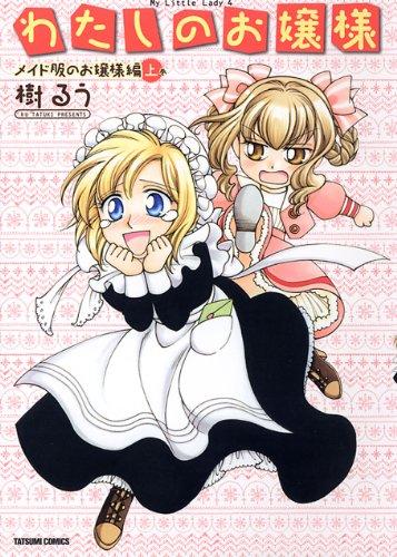 わたしのお嬢様 メイド服のお嬢様編 上巻 (タツミコミックス)