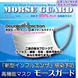 新型インフルエンザ感染予防 高機能マスク モースガード レギュラーサイズ(大人用) 1箱(60枚入り)