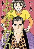 おかみさん平成場所 2 (ビッグコミックス)