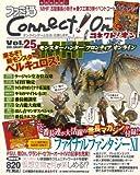 ファミ通Connect!On-コネクト!オン- Vol.25 JANUARY (エンターブレインムック)