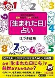 """「生まれた日」占い―誕生日の数字に運命を知る""""カギ""""がある! (王様文庫)"""
