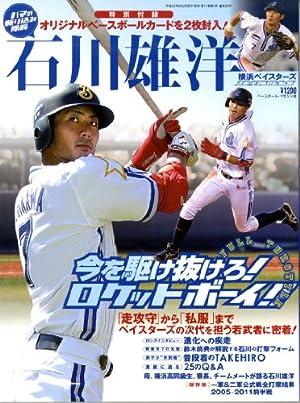 石川雄洋―横浜ベイスターズ (スポーツアルバム No. 26)